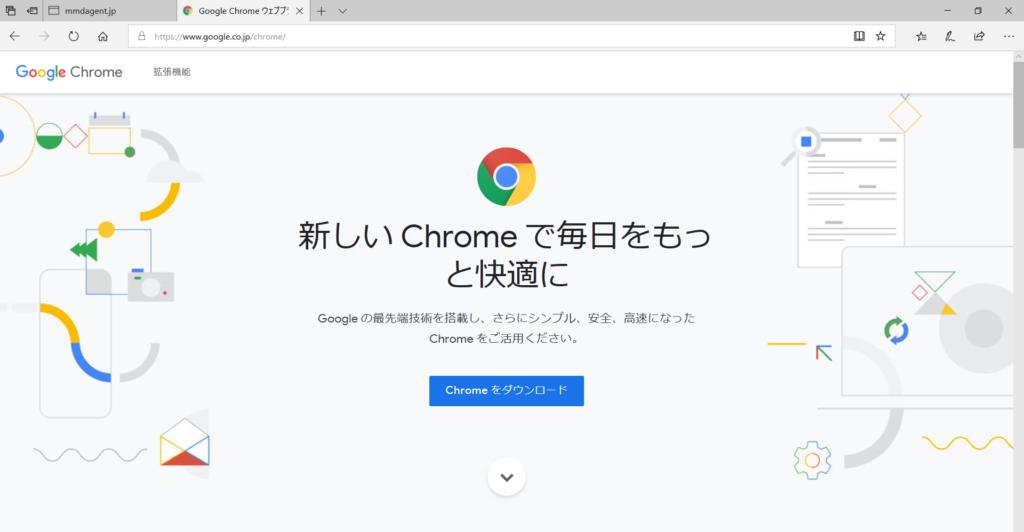 GoogleChromeインストール1