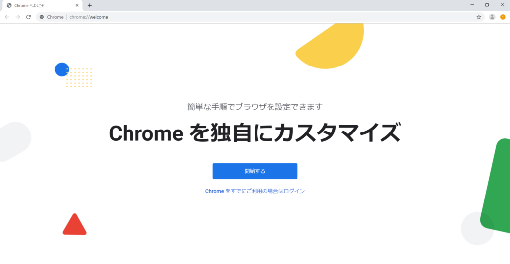 GoogleChromeインストール3