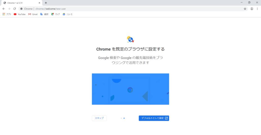 GoogleChromeインストール5