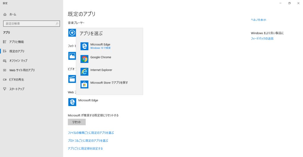 GoogleChromeインストール6