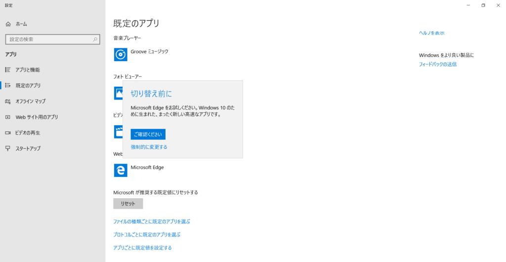 GoogleChromeインストール7