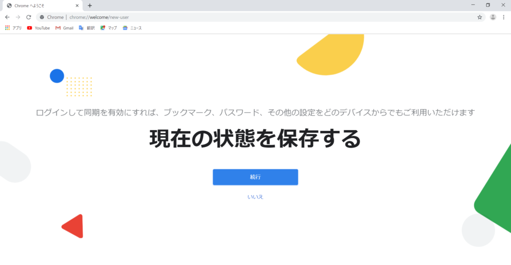 GoogleChromeインストール8