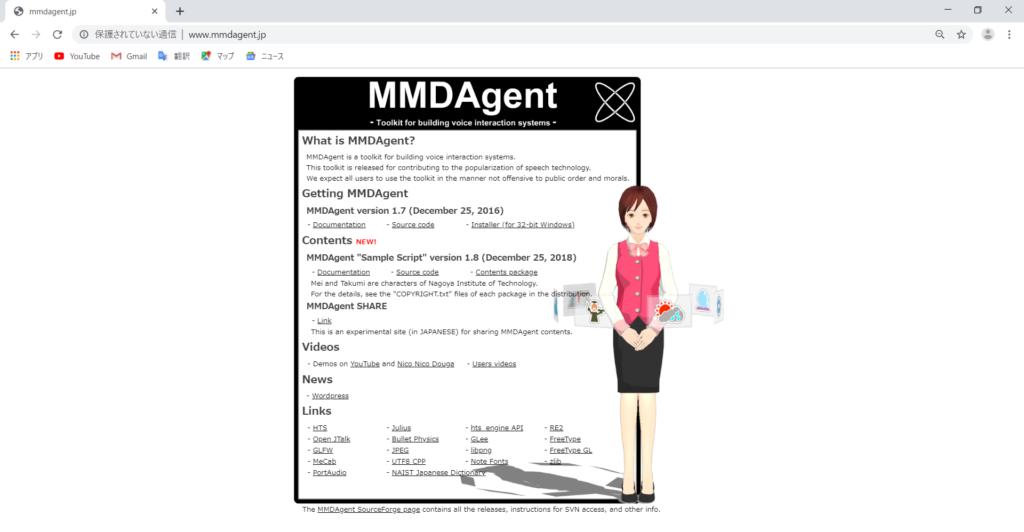 MMDAgentインストール1