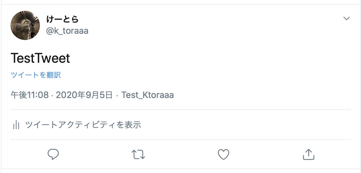TestTweet